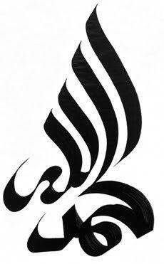 Islamic Art Calligraphy Easy