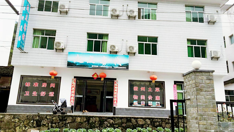 Price Huangshan starting point inn