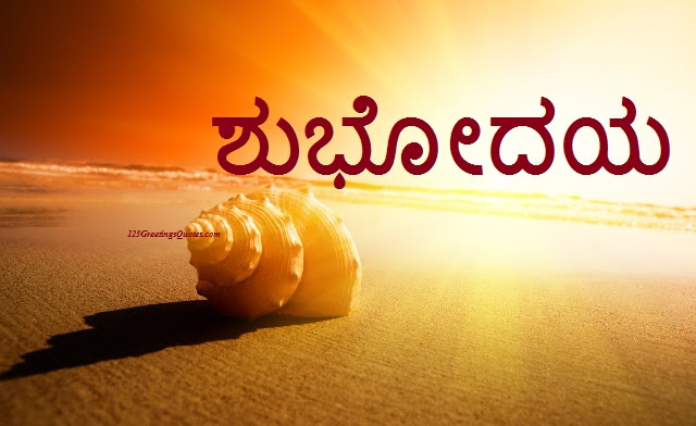 Kannada Good Morning Messages Images ಶಭದಯ