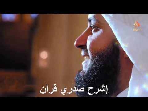 İşrah sadri Kur'en (إشرح صدري قرآن) - VArTekellem
