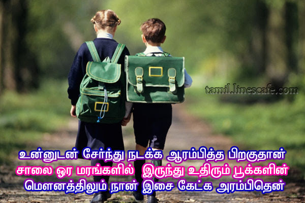 Best Quotes About Friendship In Tamil