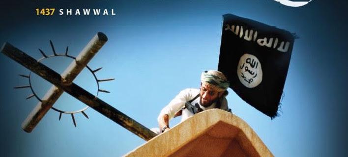 Ο ISIS καλεί σε πόλεμο: Επιτεθείτε στον Χριστιανισμό, σπάστε τον σταυρό
