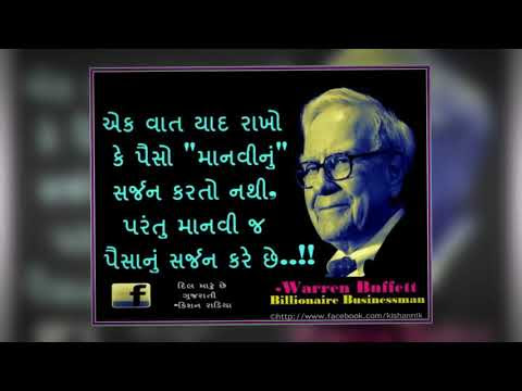 Gujarati Suvichar On Youtube By Kishan Radia