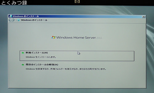 Windows Home Server 2011 インストール
