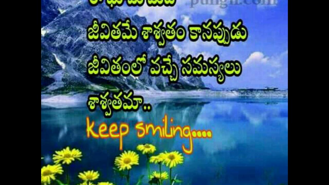 Good Morning Photos With Telugu Quotes Animaxwallpapercom