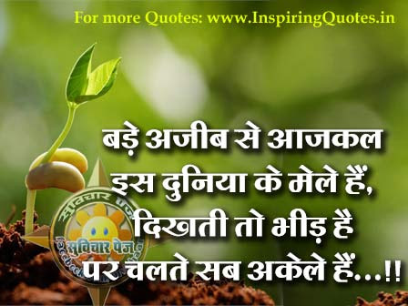 Smile Quotes In Hindi Inspiring Quotes Inspirational