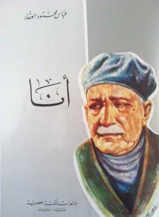 تحميل كتب عباس العقاد pdf