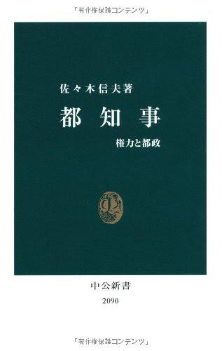 都知事―権力と都政 (中公新書)
