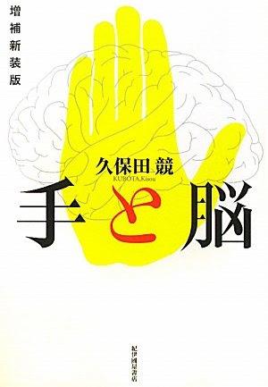 手と脳 増補新装版