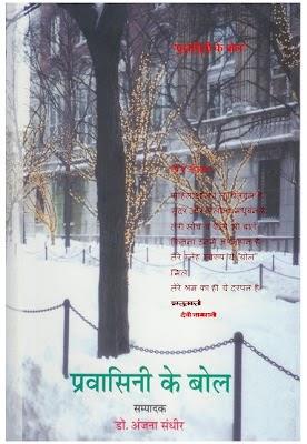देवी नागरानी की पुस्तक समीक्षा : प्रवासिनी के बोल