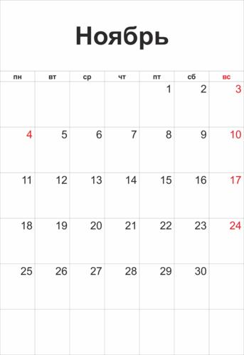 календарь ноябрь 2013