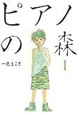 ピアノの森(1) (モーニングコミックス)