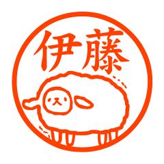 迷える子羊(プルプル) 認印
