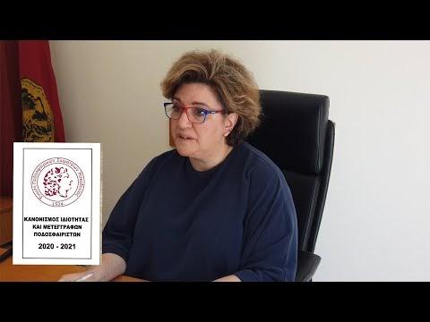 ΕΠΣΜ | Οδηγίες γαι την εγκύκλιο εγγραφών - μετεγγραφών ποδοσφαιριστών / τριών περιόδου 2020/2021 (video)