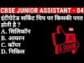 CBSE Junior Assistant Exam MCQ - 04 | सीबीएसई जूनियर असिस्टेंट परीक्षा ब...