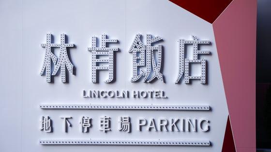 台南/林肯/飯店/林肯飯店