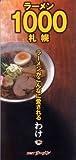 ラーメン1000札幌