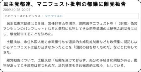 http://sankei.jp.msn.com/politics/situation/091028/stt0910282007009-n1.htm