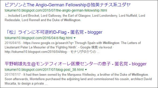 https://www.google.co.jp/search?q=site%3A%2F%2Ftokumei10.blogspot.com+Wellington&oq=site%3A%2F%2Ftokumei10.blogspot.com+Wellington&gs_l=psy-ab.3...887.4148.0.4484.11.11.0.0.0.0.119.1119.0j10.10.0....0...1.1.64.psy-ab..1.3.343...33i21k1.nLr06qhqMbo