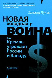 Russian edition of New Cold War