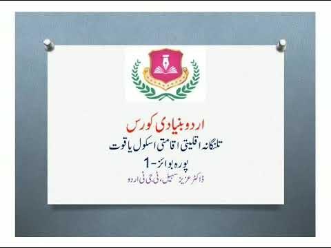 اردو بنیادی کورس پارٹ1