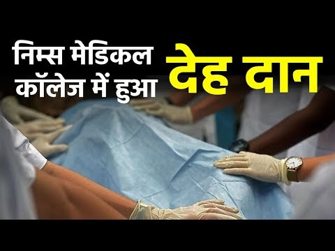 Body Donation for Medical Research and Training | Jain Social Group Jaip...