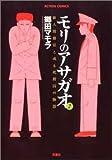 モリのアサガオ―新人刑務官と或る死刑囚の物語 (2) (ACTION COMICS)