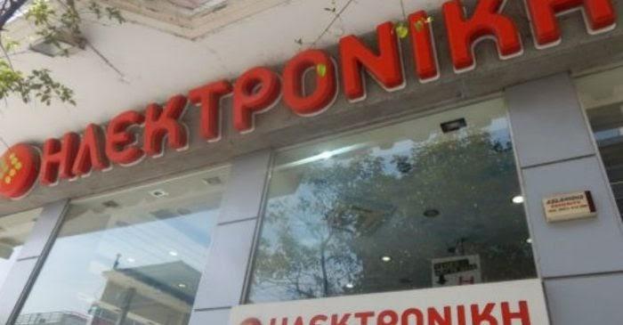 Τηλεοράσεις με 50€!«Στο σφυρί» εμπορεύματα της Ηλεκτρονικής Αθηνών!