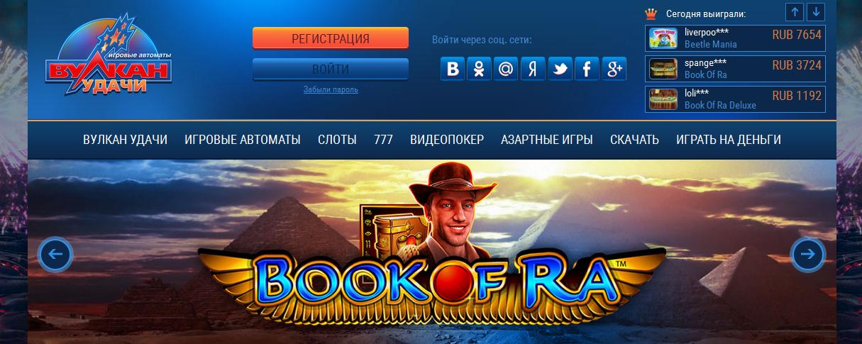В виртуальном казино Вулкан Удачи играть бесплатно и без регистрации сможет каждый.Это не рекламный призыв, а реальный азартный отдых в популярном онлайн заведении.