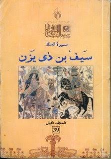 كتاب سيف بن ذي يزن pdf