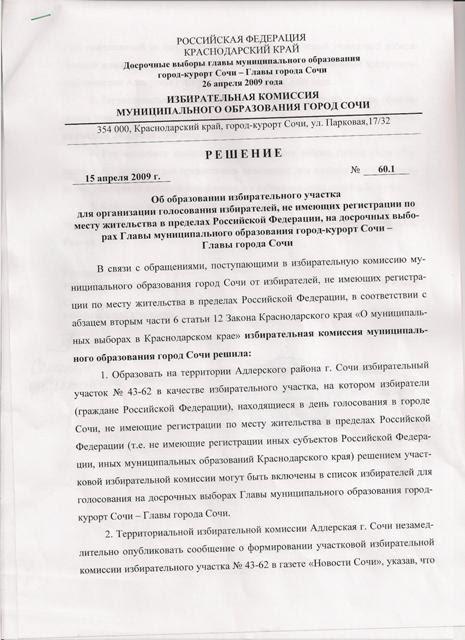 ellections sochi ellectorat from abkhazia