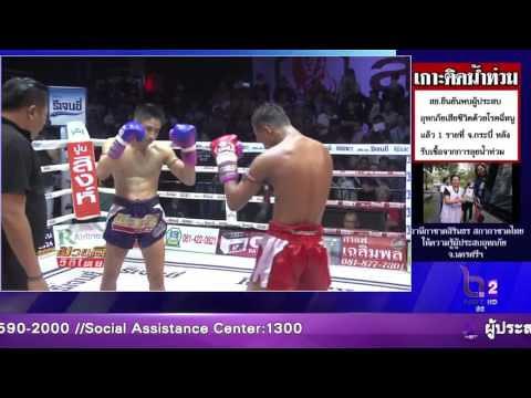 ศึกมวยดีวิถีไทยล่าสุด [ Full 2] 29 มกราคม 2560 มวยไทยย้อนหลัง Muaythai HD - YouTube