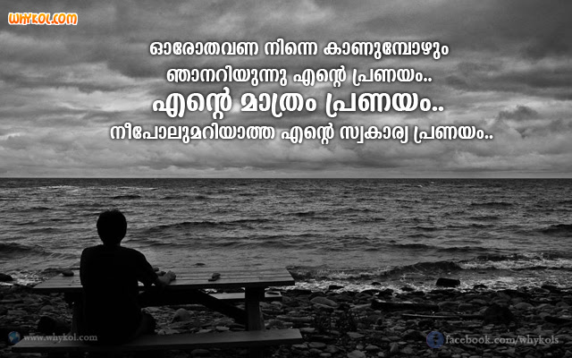 One Side Love Quotes Malayalam Love Sms