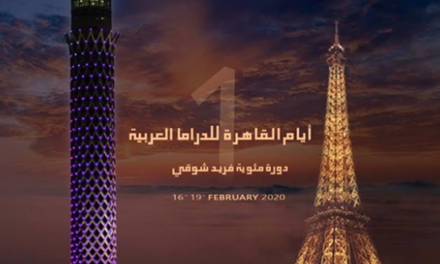 Cairo Days for Arab Drama kicks off on Feb.16