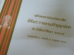 หนังสือพิธีพระราชทานปริญญาบัตร จุฬาลงกรณ์มหาวิทยาลัย ประจำปีการศึกษา ๒๕๔๗