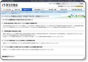 http://www.mhlw.go.jp/topics/2007/06/tp0605-1o.html