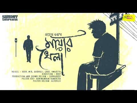 Sunday Suspense | Maya-r Khela | 1st March 2020 | Pracheta Gupta