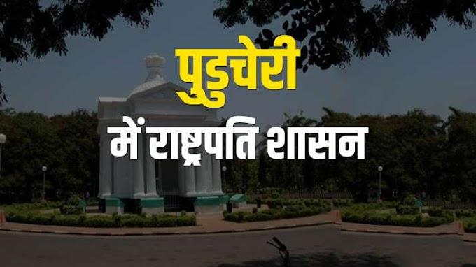 कैबिनेट ने पुडुचेरी में राष्ट्रपति शासन लगाने की सिफ़ारिश की, दो दिन पहले गिर गई थी कांग्रेस की सरकार