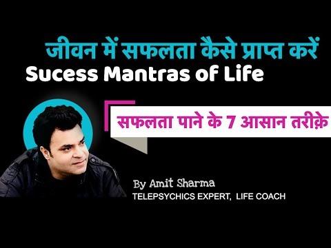 कैसे बनें एक सफल सम्रिध और प्रभावशाली इंसान How to Become a better and successful in easy 7 steps