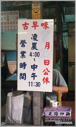 6米路炒麵04.jpg