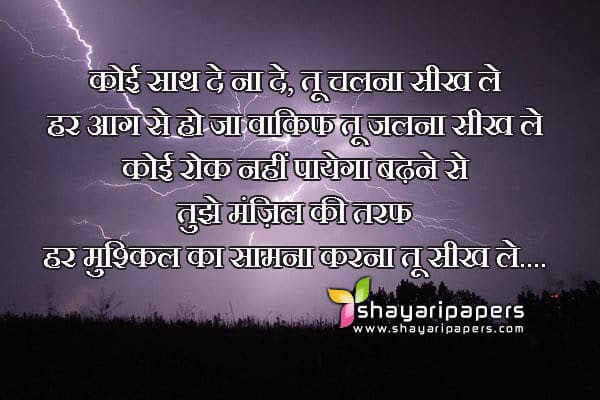 Inspirational Shayari In Hindi Movies Nothings Going To Stop Us