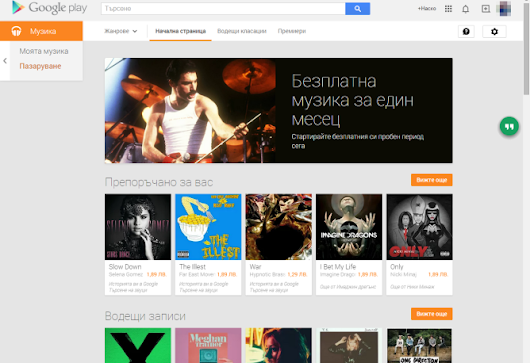 Google Play Music Goes Live In Belarus, Bulgaria, Romania, And Ten Other European Countries