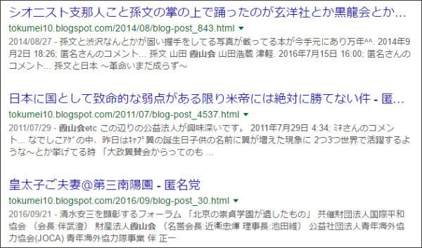 https://www.google.co.jp/#q=site:%2F%2Ftokumei10.blogspot.com+%E2%80%9D%E9%9C%9E%E5%B1%B1%E4%BC%9A%E2%80%9D