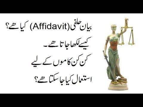 Qanuni Amdad urdu: FIR darj karwane ka tareeka