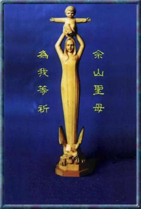 santuario mariano de Sheshan en Shanghai
