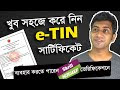 E-TIN Registration 2020 | TIN Certificate Bangladesh