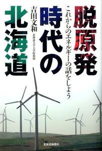 脱原発時代の北海道
