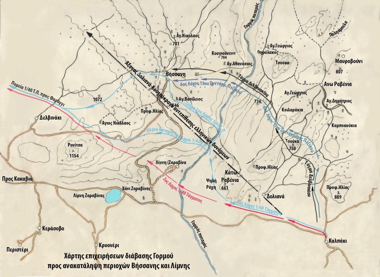 Χάρτης επιχειρήσεων διάβασης Γορμού