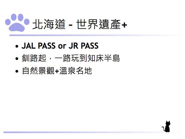 TBG-日本自助旅行之必要 – 溫泉+20121110.015