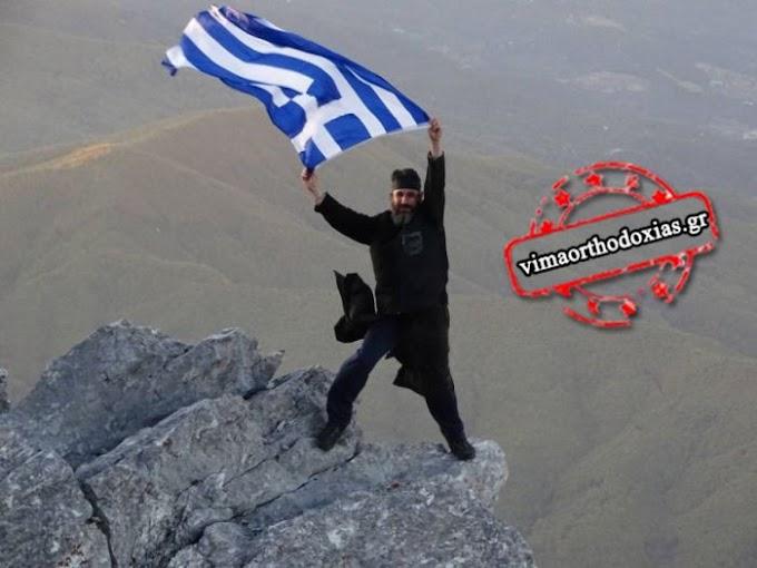 Αγιορείτης ασκητής με την Ελληνική Σημαία στα όρια… του χάους!